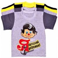 """44-14119 """"Лучший ребенок"""" футболка для мальчиков, кулирка 86-104"""