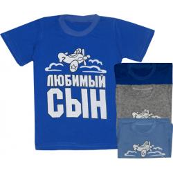 """44-25341 """"Любимый сын"""" футболка для мальчиков, кулирка 92-110"""