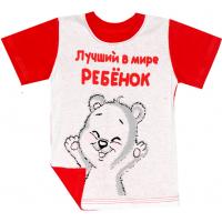 """44-25192 """"Лучший ребёнок"""" футболка, кулир-пенье 92-110"""