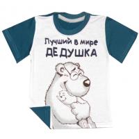 """44-25196 """"Лучший дедушка"""" футболка, кулир-пенье 92-110"""