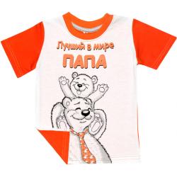 """44-25204 """"Лучший папа"""" футболка, кулир-пенье 92-110"""