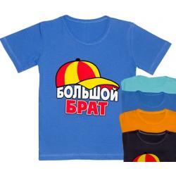 """44-25307 """"Большой Брат"""" футболка для мальчиков, кулирка 92-110"""