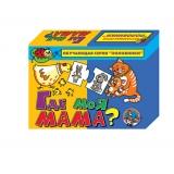 Игра обучающая «Где моя мама» серии «Половинки»