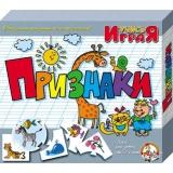 «ПРИЗНАКИ», настольная игра серии «Учись, играя»
