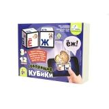 Кубики говорящие Алфавит, 12 шт. , 4 см