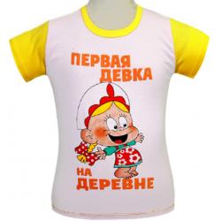 """44-253414 """"Первая на деревне"""" Футболка для девочки, 116-134"""