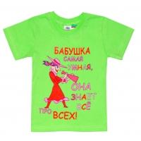 """2602-71 """"Самая Умная"""" футболка для девочек 2-6 лет"""