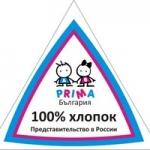 """""""Прима"""", Болгария"""