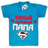 """10-14110 """"ЛУЧШИЙ ПАПА"""" футболка, 1-4 года, синий"""